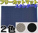 店長おすすめ フリーカットマット DIY 自作 カーマット フロアマット 汎用 約150cm×約10...