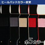 フロアマットのヒールパッドカラー変更