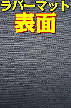 フロアマット バモス HM1 HM2 運転席マット 1枚 ラバーシリーズ 平成13年9月〜 カーマット ホンダ ブラック 純国産品 [送料無料] ゴム臭くない 車 汚れ防止 カー用品 マット 新品 対応 専用 パーツ シート カバー 保護 傷防止 防水