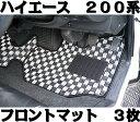 フロアマット ハイエース 200系 専用 ※フロントマット ...