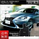Lexus_is_standard