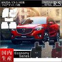 Mazda_cx5_economy