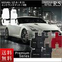 Nissan_gtr_premium