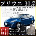フロアマット 旧型 プリウス ZVW30 専用 (前期&後期) 全グレ...