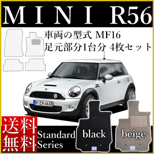 アクセサリー, フロアマット  mini S R56 MF16