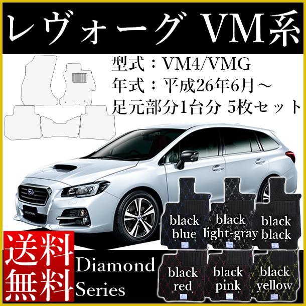 アクセサリー, フロアマット  SUBARU (LEVORG) VM4VMG