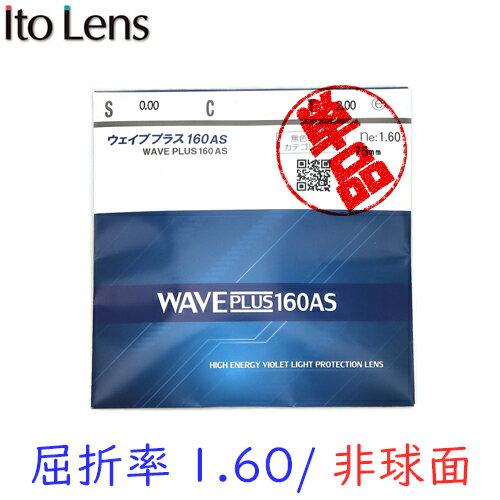 眼鏡・サングラス, 眼鏡レンズ 21 HEV4201.60 ITOLENS 160AS