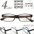 【メガネ 度付き】 a/p lab AL1127-52 シンプルデザイン 【メガネ】【眼鏡】【眼鏡 度付き】【TR90】【グリルアミド】【メガネ通販】