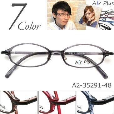 【メガネ 度付き】 Air Plus A2-35291-48 鼻パッド付 バネ蝶番【メガネ 度付き 軽量】【眼鏡 度付き】【メガネ フレーム】【TR90】【グリルアミド】【メガネ通販】【通販メガネ】