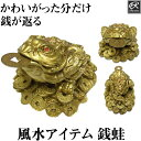 風水 カエル 置物 三本脚の蛙 銭蛙 かえる 三本足 金運 開運 グッズ アイテムの商品画像