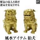 狛犬(獅子狛犬)8cm 風水 開運 置物 神棚 グッズ アイテムの商品画像