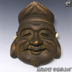 楠面 古色恵比寿面 木彫り お面 壁掛け用 [Ryusho]