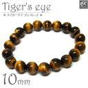タイガーアイ 10mm ブレスレット 天然石 パワーストーン メール便対応可