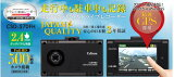 《送料無料》セルスター ドライブレコーダー CSD-570FH