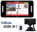 セルスター AR-2 ASSURA GPSレーダー探知機 レーザー式オービ...