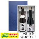 オリジナル ギフトセット 田酒 特別純米 & 獺祭 純米大吟