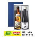 【送料無料】獺祭 純米大吟醸50  八海山特別本醸造 720ml 2本セット【ギフトBOX入り】