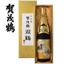 広島県 賀茂鶴 大吟醸 双鶴(そうかく)1800ml(化粧箱入り)