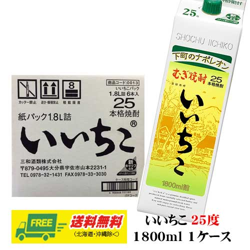 麦焼酎 いいちこ 25度パック 1800ml×6本 1ケース(三和酒類)