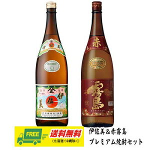 【送料無料】伊佐美&赤霧島プレミアム一升瓶セット