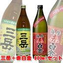 芋焼酎三岳 + 赤白金900mlセット