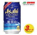 アサヒ アクアゼロ 糖質ゼロ 350ml 72本(3ケース)新ジャンル 地域限定送料無料