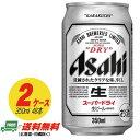 ビール アサヒ スーパードライ 350ml×48本 (2ケース)地域限定送料無料