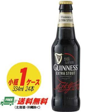 キリン ドラフトギネス ビール 瓶 330ml×24本 1ケース 地域限定送料無料
