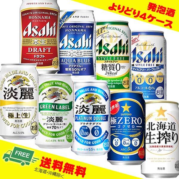よりどり選べる 発泡酒 350ml 組み合わせ自由 4ケース(淡麗・淡麗グリーン・本生・アクアブルー・スタイルフリー)