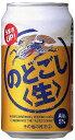 (期間限定セール)キリン のどごし(生) 350ml×24本 1ケース