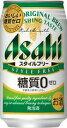 (期間限定セール)アサヒ スタイルフリー 生  350ml×24缶(1ケース)糖質ゼロ
