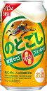 (期間限定セール)キリン のどごしゼロ(ZERO) 350ml×24本 1ケース