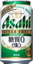 (期間限定セール)アサヒ スタイルフリー(生) 350ml×24本(1ケース)