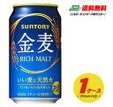 サントリー 金麦 350ml×24缶(1ケース)新ジャンル・第3のビール 地域限定送料無料
