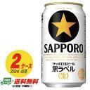 サッポロ 黒ラベル 350ml×48本 (2ケース)地域限定...