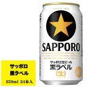 サッポロ 黒ラベル 350ml 1ケース(24本入)