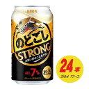 (期間限定セール)キリン のどごしストロング(STRONG) 350ml×24本 1ケース