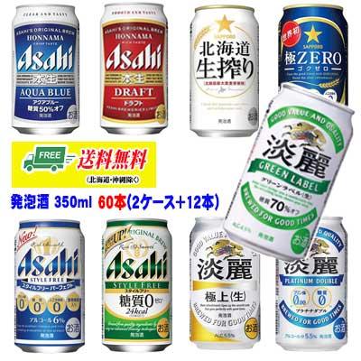 発泡酒60本
