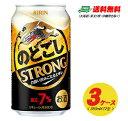 ビール類・新ジャンル キリン のどごしストロング(STRONG) 350ml 72本(3ケース)地域限定送料無料