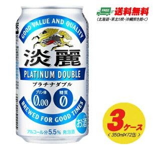 キリン淡麗プラチナダブル350ml72本(3ケース)発泡酒地域限定送料無料