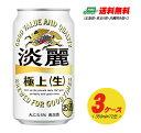 (期間限定セール)ビール類・発泡酒 キリン 淡麗 極上〈生〉350ml×72缶 3ケース(地域限定送料無料)