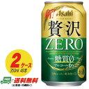 (期間限定セール)ビール類・新ジャンル アサヒ クリアアサヒ 贅沢ゼロ(ZERO)350ml×48本 (2ケー...