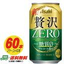 アサヒ 贅沢ゼロ(ZERO)クリアアサヒ  350ml 60本(2ケース+12本)新ジャンル・第3のビール 地域限定送料無料