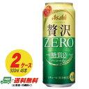 アサヒ 贅沢ゼロ(ZERO)クリアアサヒ 500ml×48本 (2ケース)地域限定送料無料