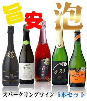 【送料無料】極上の「泡」(スパークリングワイン)6本セット