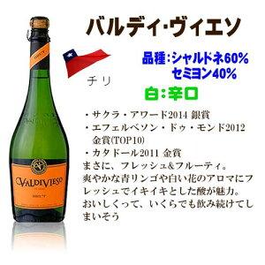 【送料無料】旨っ!安っ!!スパークリングワイン5本セット金賞受賞・オーガニックも入ってる!