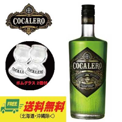 コカレロ COCALERO 29度 700ml (ボムグラスまたはショットグラス 2個付)《コカの葉のリキュール》