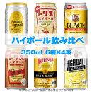 ハイボールアソート24本(6種×4缶)1ケース