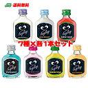 (メール便送料無料)クライナーファイグリング 7種×各1本セット 20ml瓶(日時指定不可)Kleiner Feigling 1