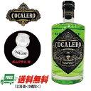 コカレロ COCALERO 29度 ハーフボトル 375ml (ボムグラスまたはショットグラス 1個付)